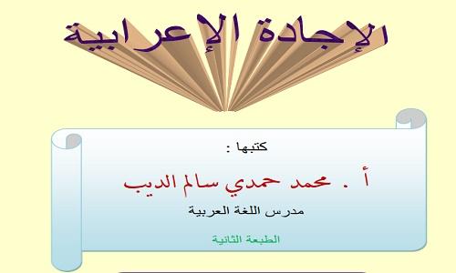 كتاب الاجادة الاعرابية فى اللغة العربية