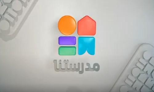 بث مباشر قناة مدرستنا التعليمية