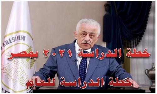 خطة الدراسة 2021 بمصر