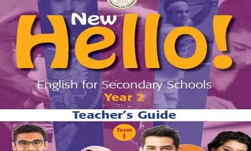 دليل المعلم لغة انجليزية للصف الثاني الثانوي