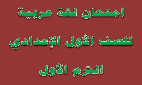 امتحان لغة عربية للصف الأول الإعدادي الترم الأول