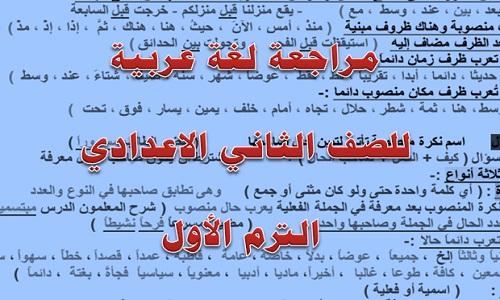 مراجعة لغة عربية للصف الثاني الاعدادي الترم الأول