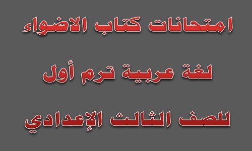 امتحانات كتاب الاضواء لغة عربية للصف الثالث الاعدادى