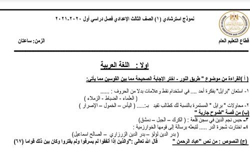 امتحانات مجمعة استرشادية للصف الثالث الاعدادي