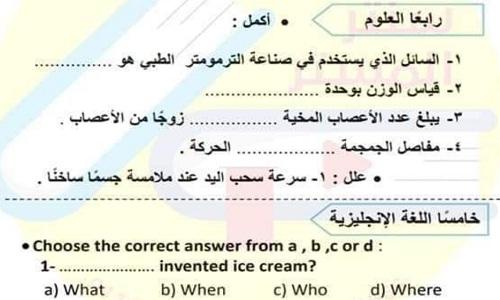 امتحان مجمع للصف السادس الابتدائي ترم اول