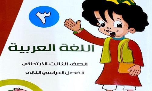 كتاب بكار في اللغة العربية للصف الثالث الابتدائي الترم الثاني