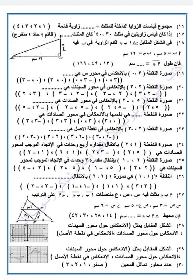امتحان مجمع هندسة