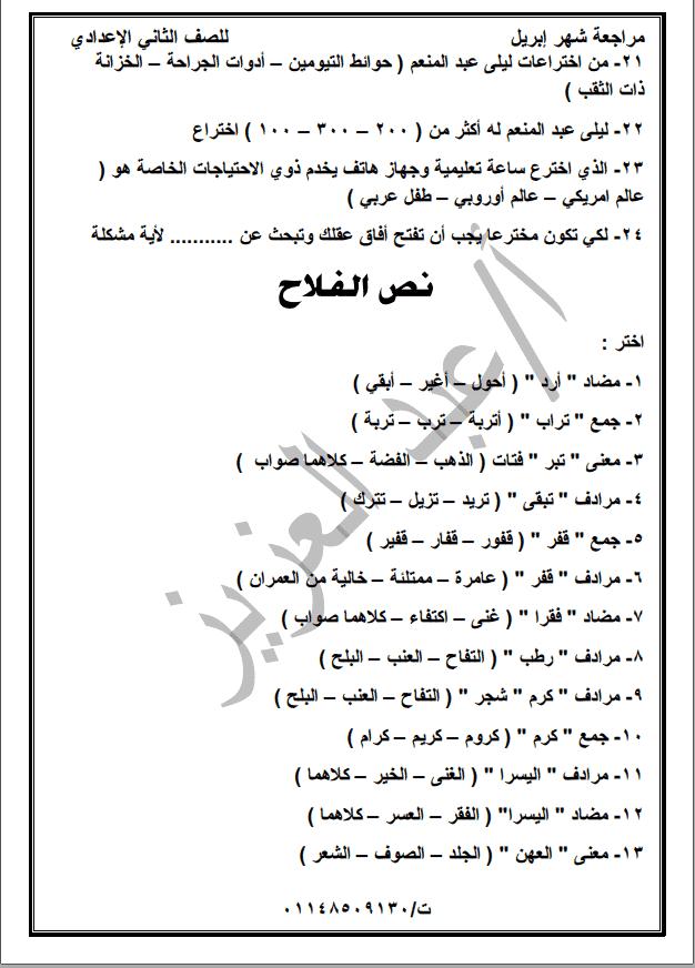 مراجعة شهر ابريل لغة عربية نص الفلاح