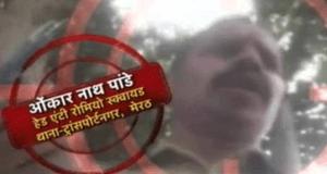 nti-news-operation-romeo-up-police-suspend-accused