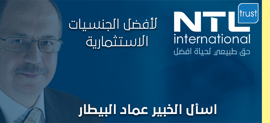Ask The expert Imad Elbitar NTL international