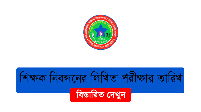 ntrca written exam date