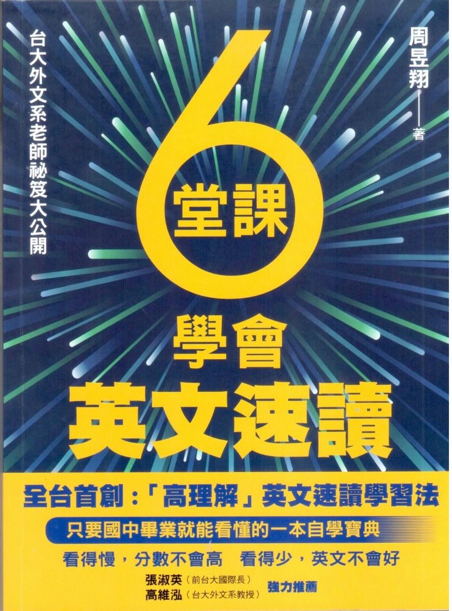 《6 堂課學會英文速讀》——學術實用的利劍   張淑英 Luisa Shu-Ying Chang