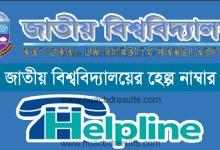 National University Gazipur Helpline
