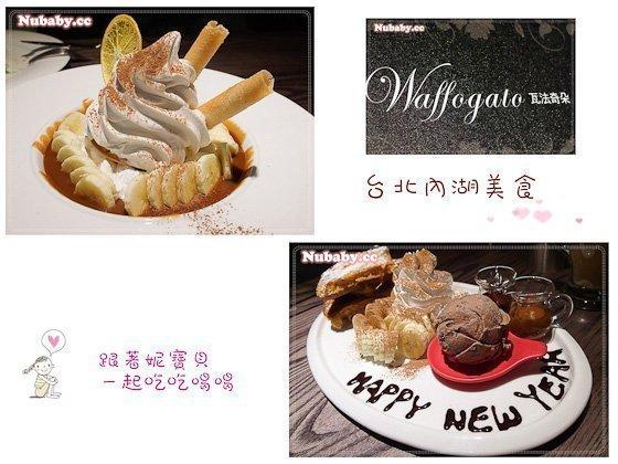 瓦法奇朵Waffogato 台北內湖美食