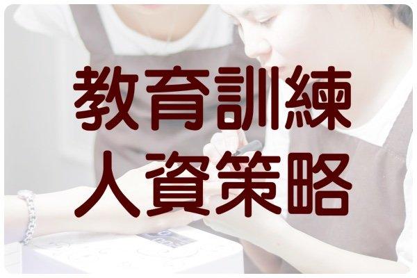 徵才薪資與訓練 培訓政策 by 妮寶貝