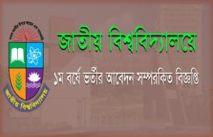 nu first year admission notice