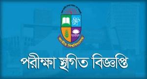 exam posponded notice