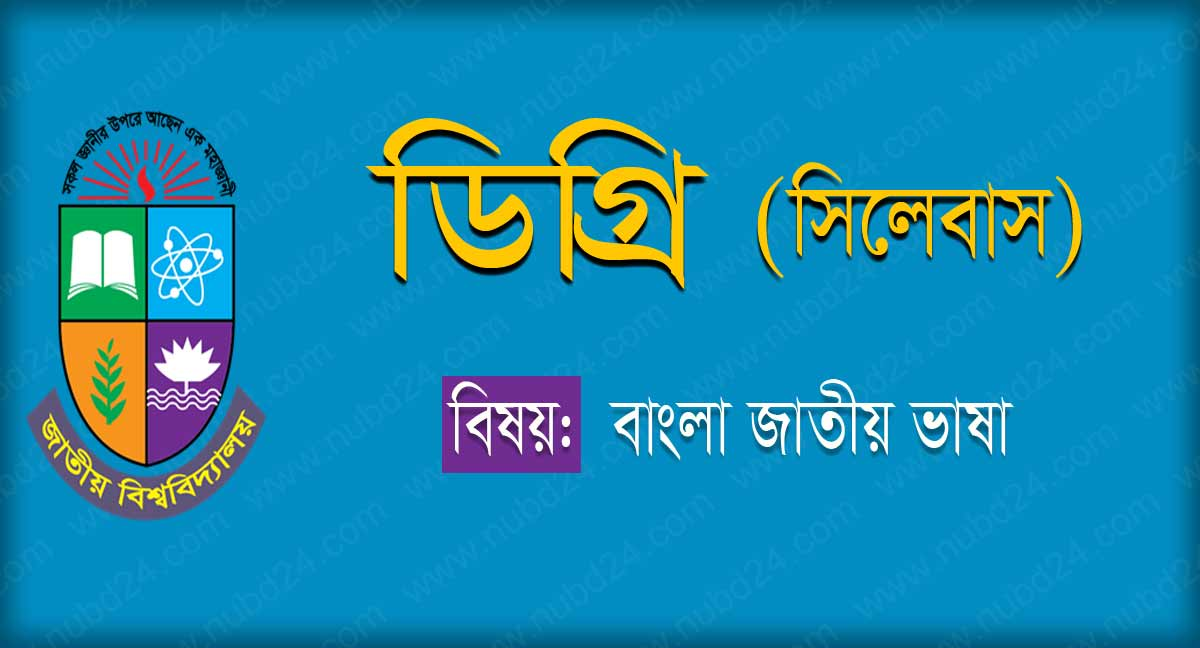 Degree Bangla National Language