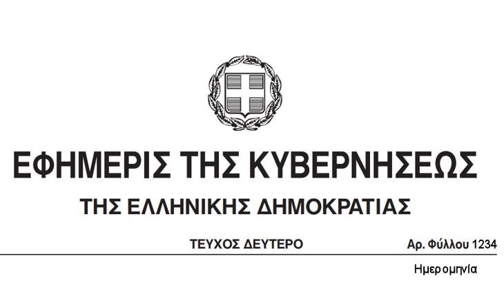 Σε ΦΕΚ η προκήρυξη 2Κ/2019 με 1.116 θέσεις σε φορείς Υγείας