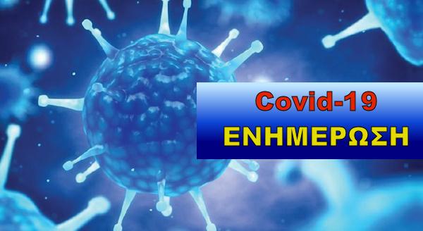 Κοροναϊός Covid-19 – Νεώτερη Ενημέρωση από δημοσιεύσεις στον Τύπο