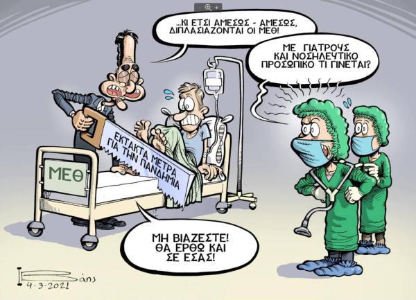 Από: Σωματείο Εργαζομένων Νοσοκομείου ΚΑΤ