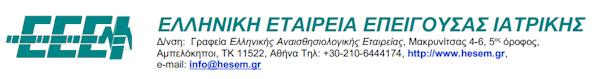 Ελληνική Εταιρεία Επείγουσας Ιατρικής