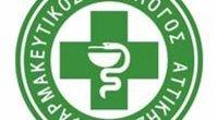 Φαρμακευτικός Σύλλογος Αθηνών