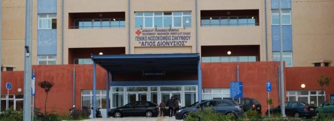 Γ.Ν.Ζακύνθου