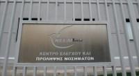 Ένοχοι οι κατηγορούμενοι για το «μεγάλο φαγοπότι» στο ΚΕΕΛΠΝΟ