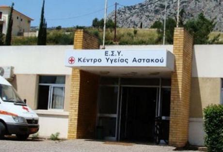 Της κακομοίρας σε Κέντρο Υγείας της Δυτικής Ελλάδας