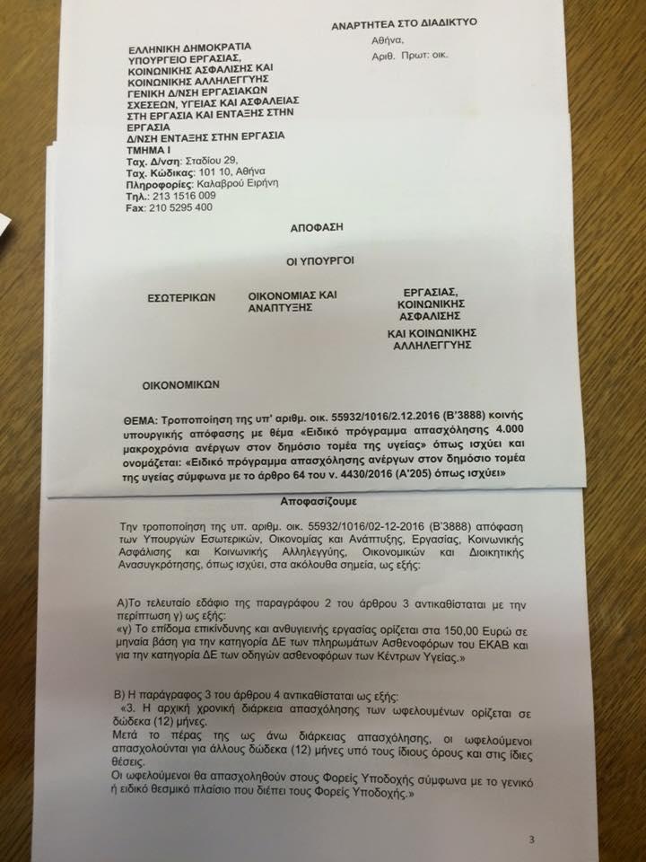 ΚΥΑ: Παράταση θητείας ατόμων που έχουν προσληφθεί από το πρόγραμμα των 4000 του ΟΑΕΔ για τα νοσοκομεία