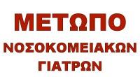 ΜΕΤΩΠΟ ΝΟΣΟΚΟΜΕΙΑΚΩΝ ΓΙΑΤΡΩΝ