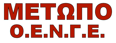 ΜΕΤΩΠΟ ΟΕΝΓΕ logo