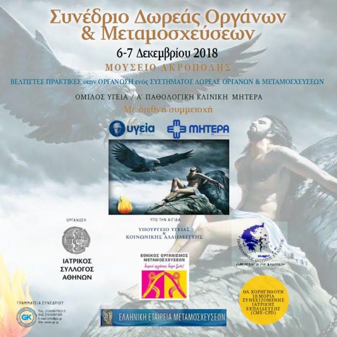 ΣΥΝΕΔΡΙΟ ΔΩΡΕΑΣ ΟΡΓΑΝΩΝ & ΜΕΤΑΜΟΣΧΕΥΣΕΩΝ