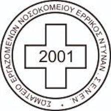 Σωματείο Εργαζομένων Νοσοκομείου Ερρίκος Ντυνάν