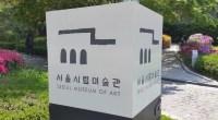 Μουσεία και πάρκα έκλεισαν και πάλι στη Σεούλ Λόγω νέου κύματος κρουσμάτων του κορωνοϊού