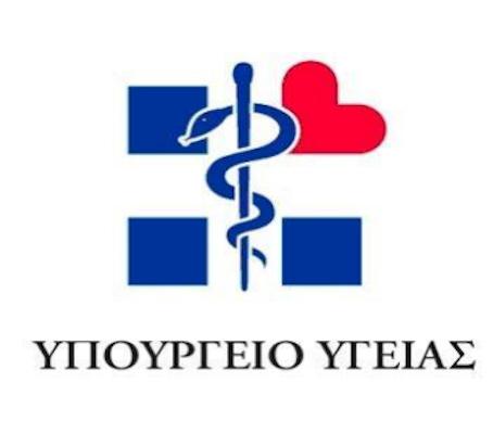ΥΠΟΥΡΓΕΙΟ ΥΓΕΙΑΣ- Σύσκεψη υπό τον Πρωθυπουργό για τη χορήγηση αναδρομικών σε γιατρούς του ΕΣΥ