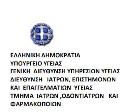 Πρόγραμμα εξετάσεων ιατρικών και οδοντιατρικών Ειδικοτήτων με έδρα την Αθήνα περιόδου ΔΕΚΕΜΒΡΙΟΥ 2018