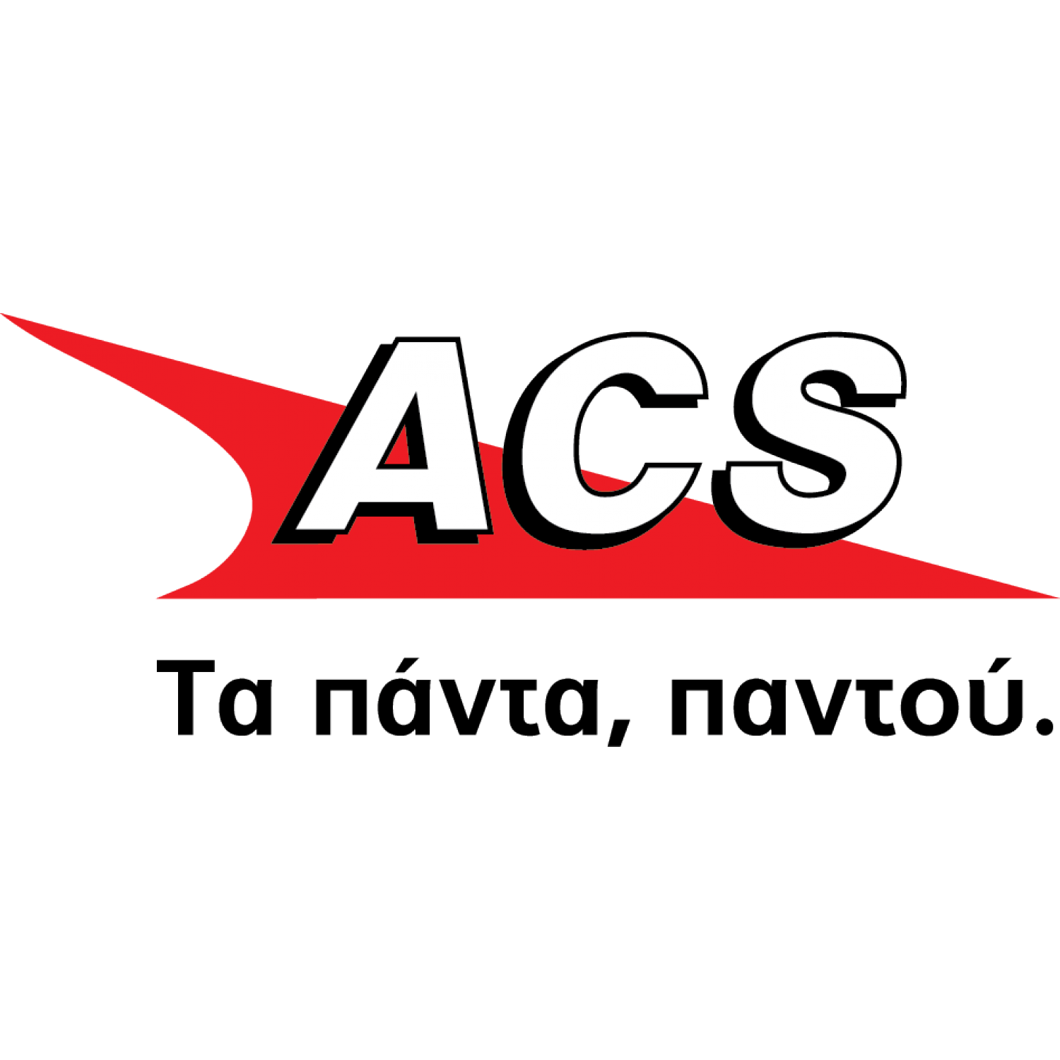 ACS Courier - Αναζήτηση Αποστολής