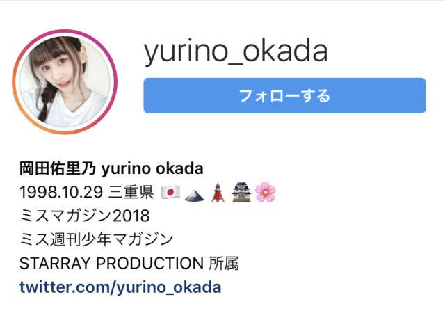 岡田佑里乃,プロフィール,Instagram