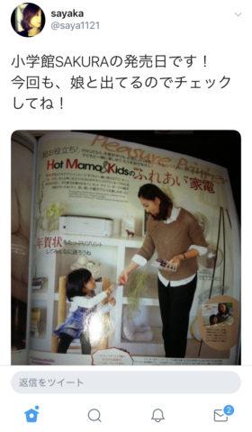 和田アキ子,姪