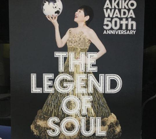 和田アキ子,年収,ギャラ