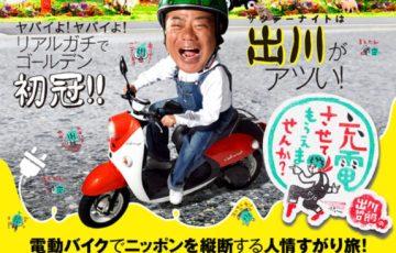 香取慎吾,出川哲郎,充電,充電バイク