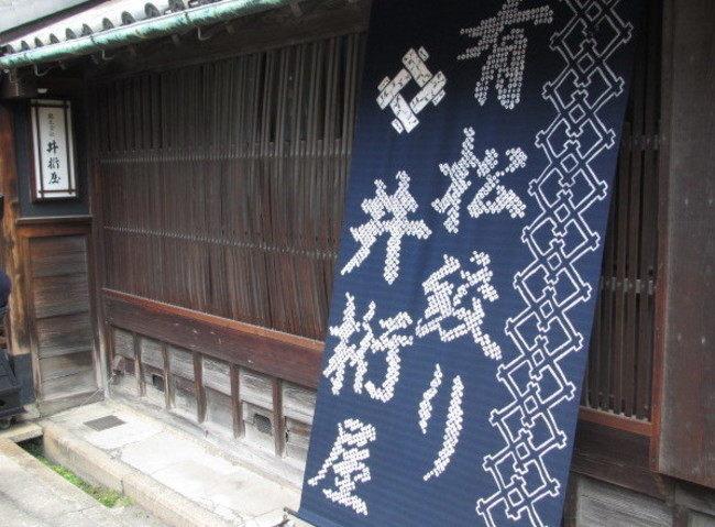 有松鳴海絞りの老舗・井桁屋の店先の有松絞りで作られた暖簾