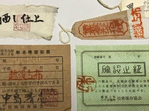 重要無形文化財指定の越後上布の証紙