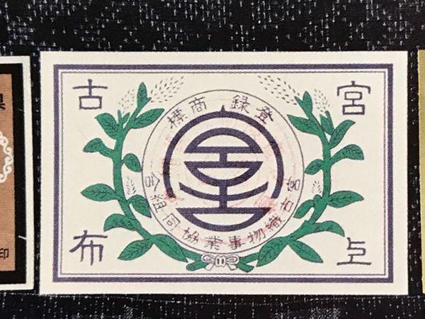 宮古織物事業協同組合による宮古上布の検査項目に合格した証しの証紙