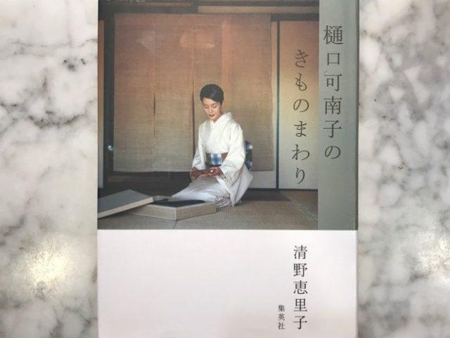 着物本 清野恵里子「樋口可南子のきものまわり」書籍の表紙