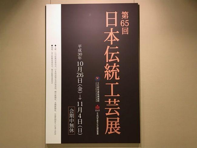 日本伝統工芸展・金沢展のポスター