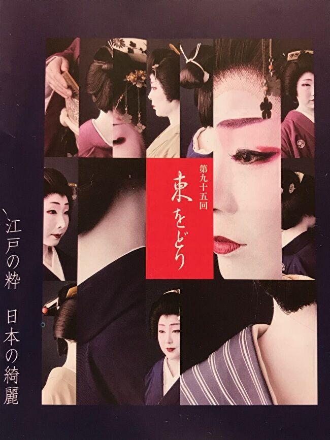 第95回・東をどりのポスター