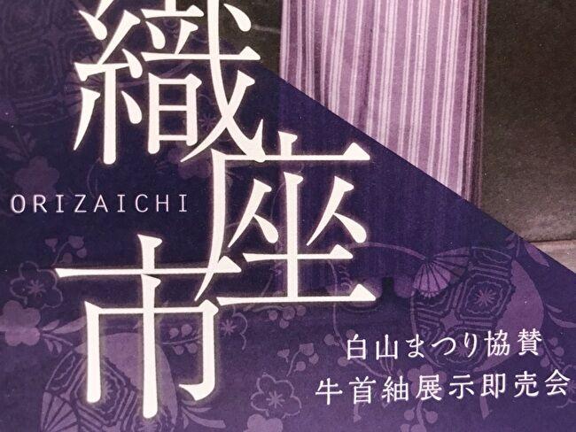 牛首紬の着物の展示販売「織座市」のポスター